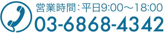 営業時間:平日9:00~18:00 03-6868-4342