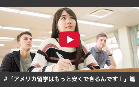 アメリカに格安で留学し英語力を伸ばす方法