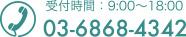 tel 03-6868-4342