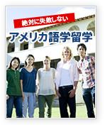 さらに今なら、E-Book「絶対に失敗しないアメリカ語学留学」をプレゼント!