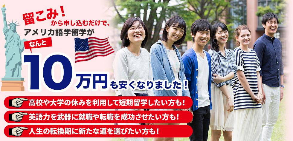 留学こみ!から申し込むだけで、アメリが留学が10万円安くなりました!