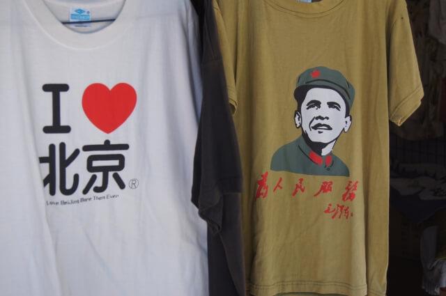 Obama loves Beijing