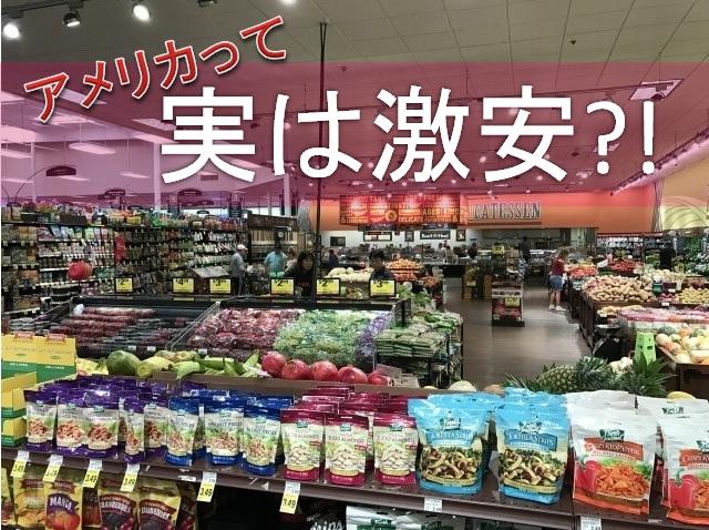 アメリカの物価は高いのか?スーパーマーケットで現地調査してみた結果