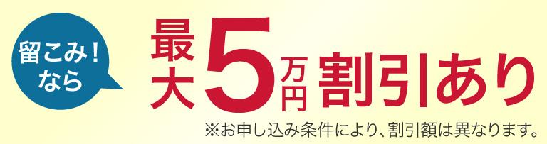 留こみ!なら最大5万円割引あり ※お申込条件により、割引額は異なります。