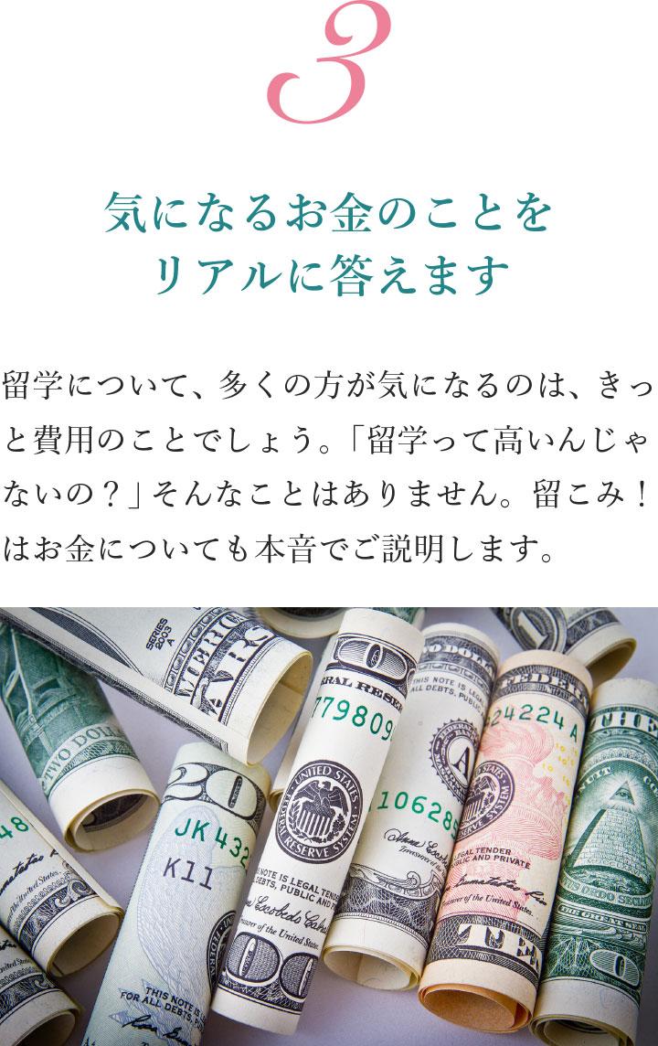 3 気になるお金のことをリアルに答えます