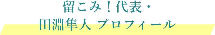 留こみ!代表・田淵隼人 プロフィール