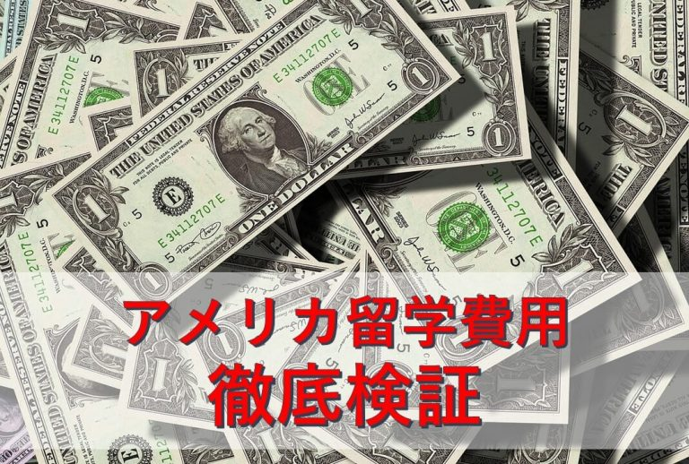 アメリカ留学費用はいくら?これで分かる、留学先・期間別完全版!