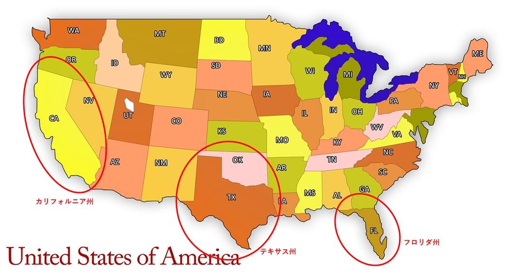 アメリカの大学編入が盛んな州