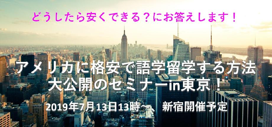 アメリカ語学留学セミナー